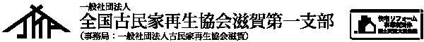 一般社団法人全国古民家再生協会滋賀第一支部
