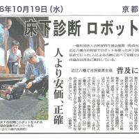 20161019京都新聞